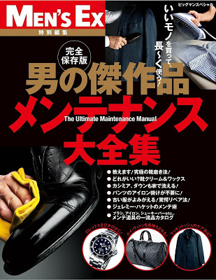 [雑誌] Mentenance Taizen MEN'S EX Special Edition [男の傑作品 メンテナンス大全集 MEN'S EX特別編集] RAW ZIP RAR DOWNLOAD