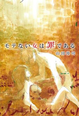 [Manga] モテない女は罪である [Motenai Onna wa Tsumi de Aru] RAW ZIP RAR DOWNLOAD
