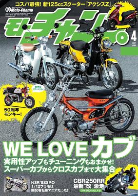 [雑誌] モトチャンプ 2017年04月号 [Moto Champ 2016-04] RAW ZIP RAR DOWNLOAD