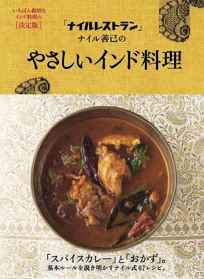 [Manga] 「ナイルレストラン」ナイル善己のやさしいインド料理 RAW ZIP RAR DOWNLOAD