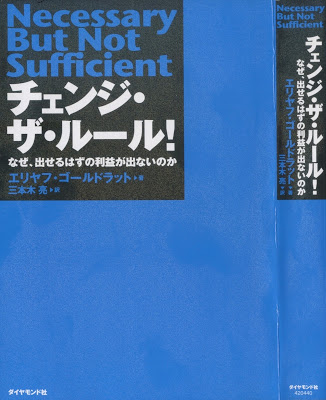 [Novel] チェンジ・ザ・ルール! [Necessary But Not Sufficient!] RAW ZIP RAR DOWNLOAD