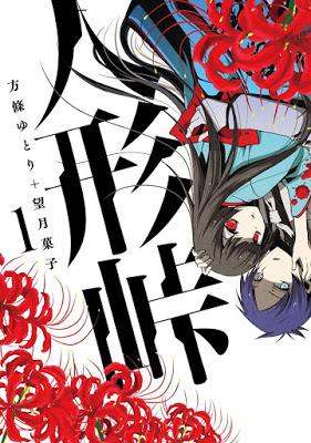 [Manga] 人形峠 第01巻 [Ningyoutouge Vol 01] RAW ZIP RAR DOWNLOAD