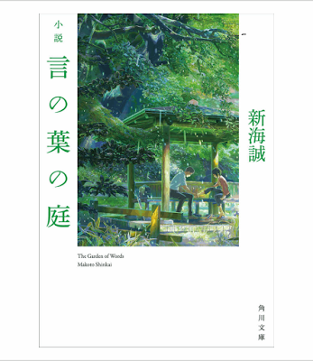[Novel] 小説 言の葉の庭 [Novel Shosetsu Kotonoha no Niwa] RAW ZIP RAR DOWNLOAD