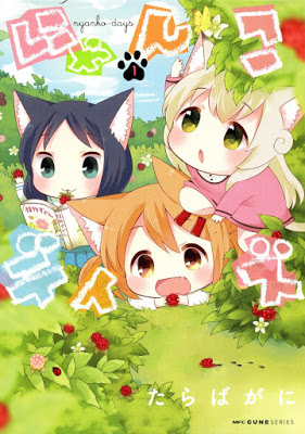 [Manga] にゃんこデイズ 第01巻 [Nyanko Days Vol 01] RAW ZIP RAR DOWNLOAD