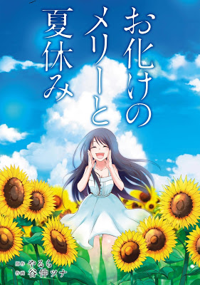 [Manga] お化けのメリーと夏休み [Obake no Meri to Natsuyasumi] RAW ZIP RAR DOWNLOAD
