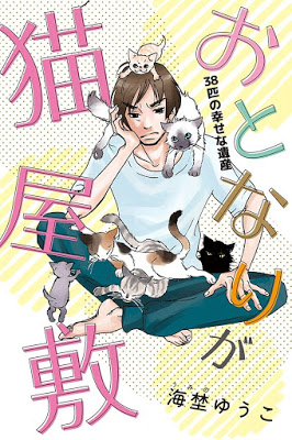 [Manga] おとなりが猫屋敷 [Otonari Neko-Yashiki] RAW ZIP RAR DOWNLOAD