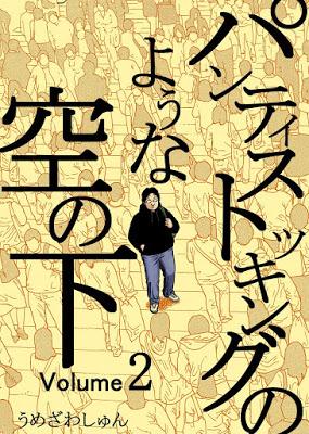 [Manga] パンティストッキングのような空の下 分冊版 第01-02巻 [Panti Sutokkingu no Yona Sora no Shita Vol 01-02] RAW ZIP RAR DOWNLOAD