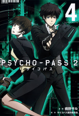 [Manga] PSYCHO-PASS 2 第01-02巻 RAW ZIP RAR DOWNLOAD