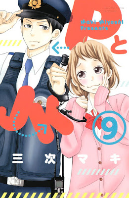 [Manga] PとJK 第01-08巻 [P to JK Vol 01-08] RAW ZIP RAR DOWNLOAD