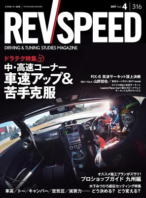 [雑誌] REV SPEED 2017-04月号 RAW ZIP RAR DOWNLOAD