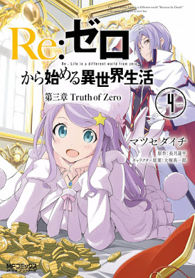 [Manga] Re:ゼロから始める異世界生活 第三章 Truth of Zero 第01-04巻 [Re:Zero kara Hajimeru Isekai Seikatsu – Daisanshou – Truth of Zero Vol 01-04] RAW ZIP RAR DOWNLOAD