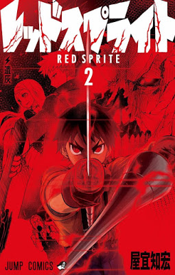 [Manga] レッドスプライト 第01-02巻 [Red Sprite Vol 01-02] RAW ZIP RAR DOWNLOAD