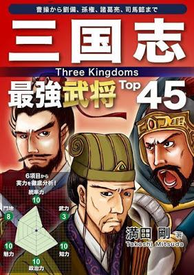 [Manga] 三国志 最強武将Top45 [Sangokushi Saikyo Busho Top45] RAW ZIP RAR DOWNLOAD
