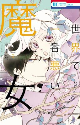 [Manga] 世界で一番悪い魔女 第01-02巻 [Sekai de Ichiban Warui Majo Vol 01-02] RAW ZIP RAR DOWNLOAD