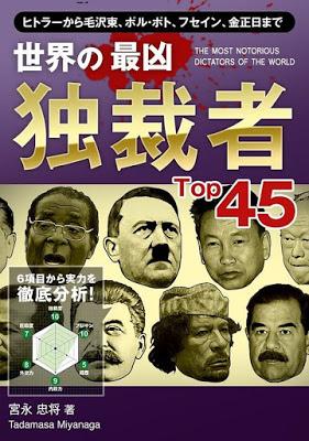[Manga] 世界の最凶独裁者Top45 [ekai no Saikyo Dokusaisha Top45] RAW ZIP RAR DOWNLOAD