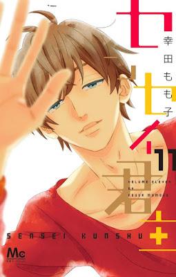 [Manga] センセイ君主 第01-11巻 [Sensei Kunshu Vol 01-11] RAW ZIP RAR DOWNLOAD