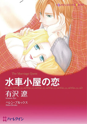 [Manga] 水車小屋の恋 [Suisha Goya no koi] RAW ZIP RAR DOWNLOAD