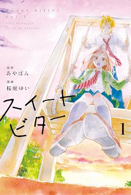 [Manga] スイートビター 第01巻 [Sweet Biter Vol 01] RAW ZIP RAR DOWNLOAD
