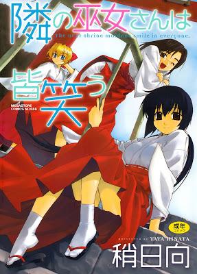 [Manga] 隣の巫女さんは皆笑う [Tonari no Mikosan wa Mina Warau] RAW ZIP RAR DOWNLOAD