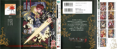 [Manga] うみねこのなく頃に散 Episode 5:End of the golden witch 第01-06巻 [Umineko no Naku Koro ni Episode 5:End of the golden witch Vol 01-06] RAW ZIP RAR DOWNLOAD