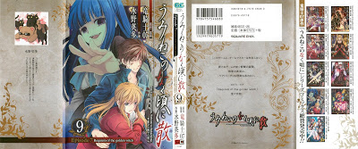 [Manga] うみねこのなく頃に散 Episode7:Requiem of the golden witch 第01-09巻 [Umineko no Naku Koro ni Episode 7:Requiem of the golden witch Vol 01-09] RAW ZIP RAR DOWNLOAD