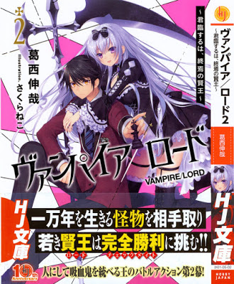 [Novel] ヴァンパイア/ロード 第01-02巻 [Vampire lord Shuuen Vol 01-02] RAW ZIP RAR DOWNLOAD