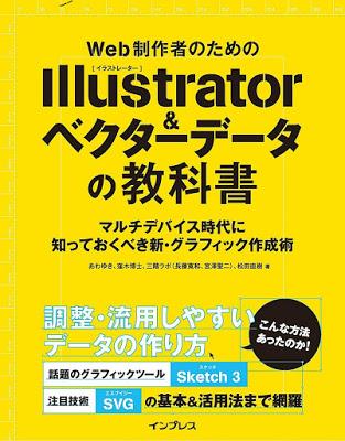 [Manga] Web制作者のためのIllustrator&ベクターデータの教科書 [Web Seisakusha no Tame no Illustrator ando Bekuta Deta no Kyokasho] RAW ZIP RAR DOWNLOAD