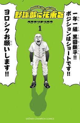 [Manga] 野球部に花束を 第01巻 [Yakyubu ni Hanataba o Vol 01] RAW ZIP RAR DOWNLOAD