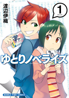 [Manga] ゆとりノベライズ 第01巻 [Yutori Novelize Vol 01] RAW ZIP RAR DOWNLOAD